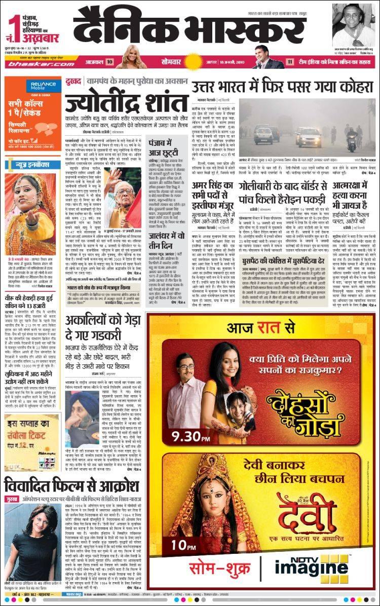 खबरें राजस्थान से