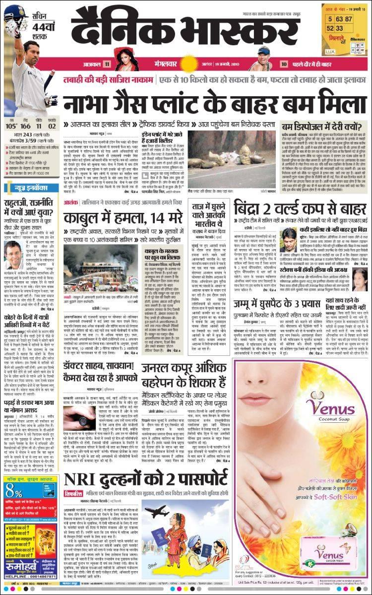 bhaskarcom  Hindi News Latest News in Hindi Breaking