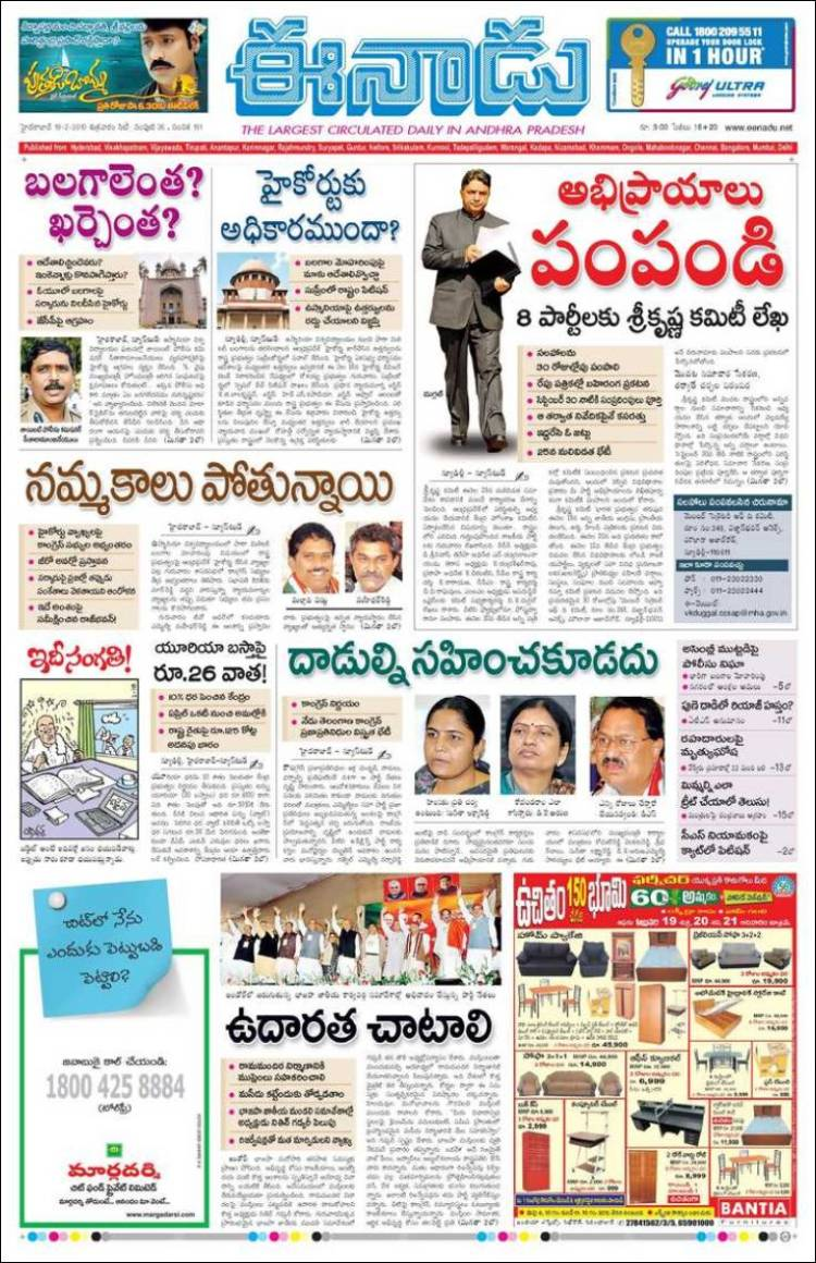 Newspaper eenadu ఈనాడు (india). Newspapers in india.