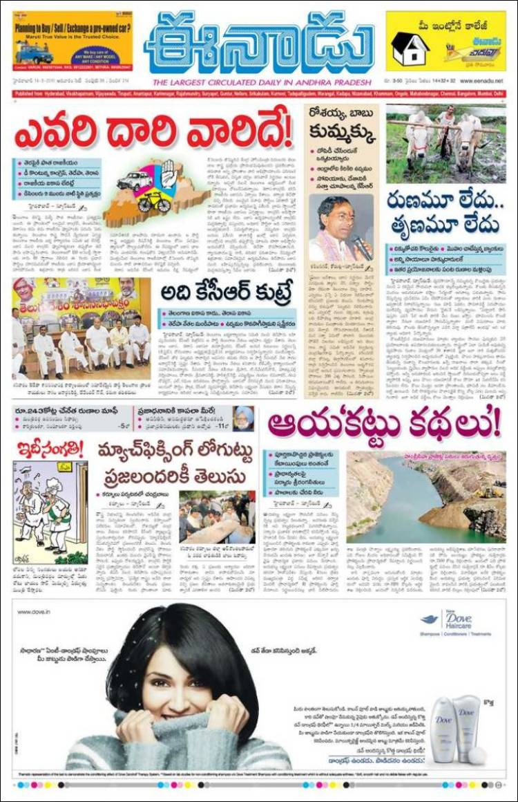 eenadu online edition today