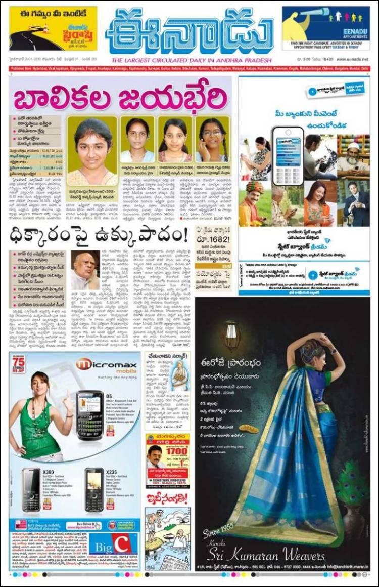 Newspaper Eenadu - ఈనాడు (India)  Newspapers in India  Monday's