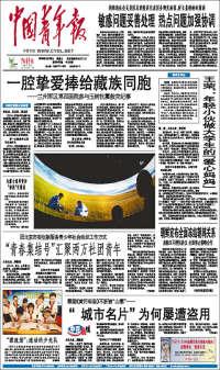 中青在线 - Zhongguo Qingnian Bao