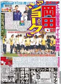 Sports Nippon - スポーツニッポン,