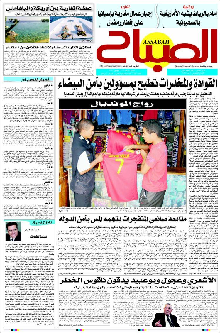 assabah pdf
