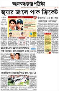 Ananda Bazar Patrika - আনন্দবাজার পত্রিকা