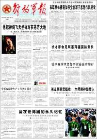 解放军报 - Jiefangjun Bao