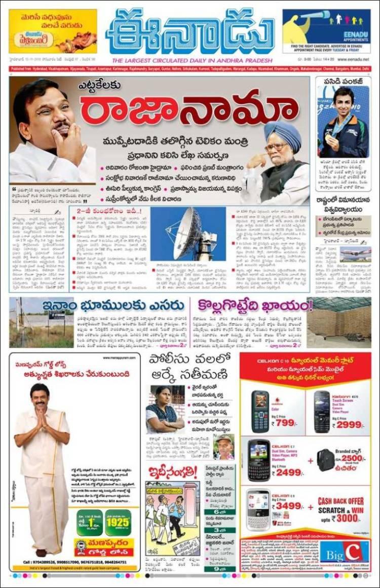 enadu news paper today pdf